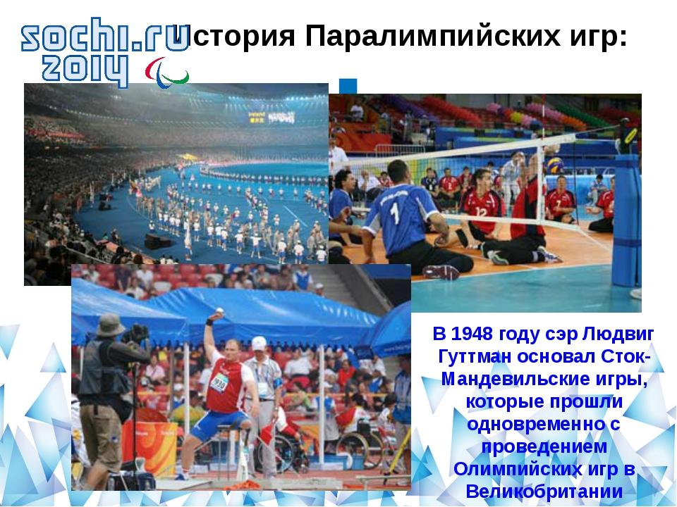 История Паралимпийских игр: В 1948 году сэр Людвиг Гуттман основал Сток-Манде...