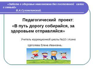 «Забота о здоровье невозможна без постоянной связи с семьей» В.А.Сухомлински