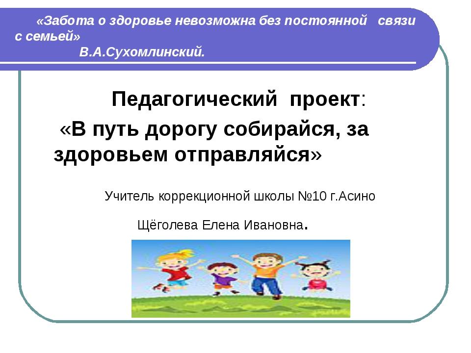 «Забота о здоровье невозможна без постоянной связи с семьей» В.А.Сухомлински...