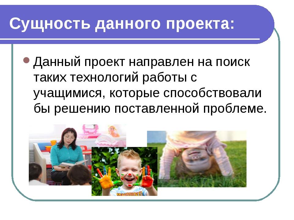 Сущность данного проекта: Данный проект направлен на поиск таких технологий р...
