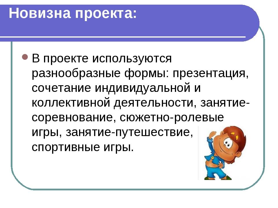 Новизна проекта: В проекте используются разнообразные формы: презентация, соч...