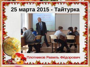 25 марта 2015 - Тайтурка Плотников Равиль Фёдорович
