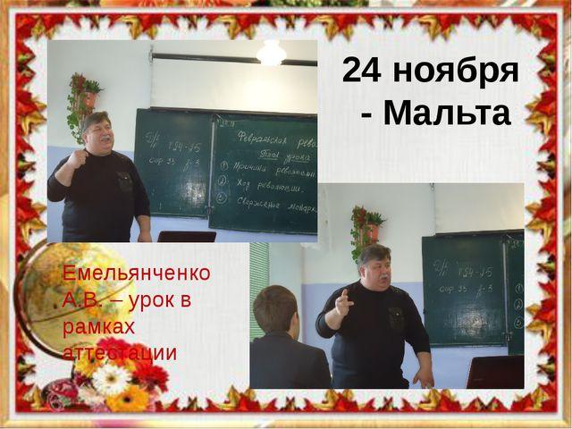 24 ноября - Мальта Емельянченко А.В. – урок в рамках аттестации
