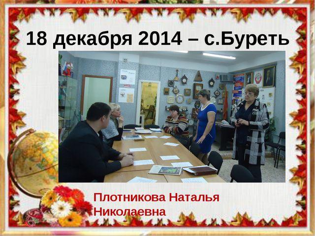 18 декабря 2014 – с.Буреть Плотникова Наталья Николаевна