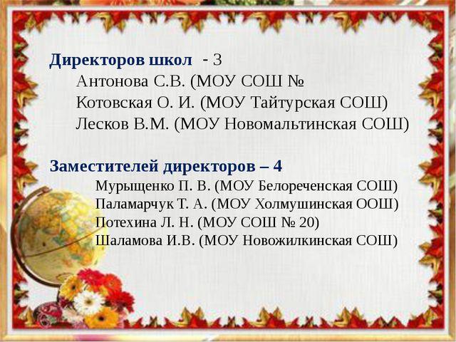 Директоров школ - 3 Антонова С.В. (МОУ СОШ № Котовская О. И. (МОУ Тайтурская...