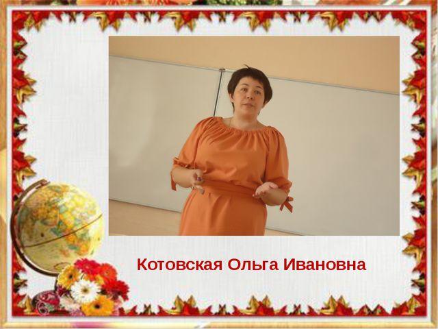 Котовская Ольга Ивановна