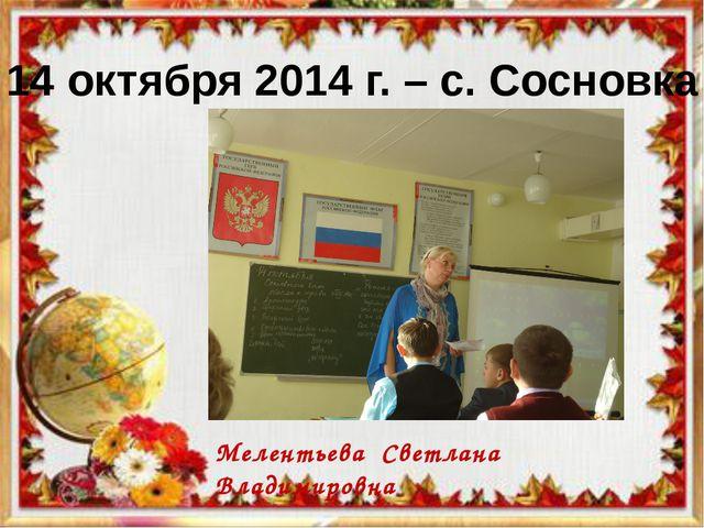 14 октября 2014 г. – с. Сосновка Мелентьева Светлана Владимировна