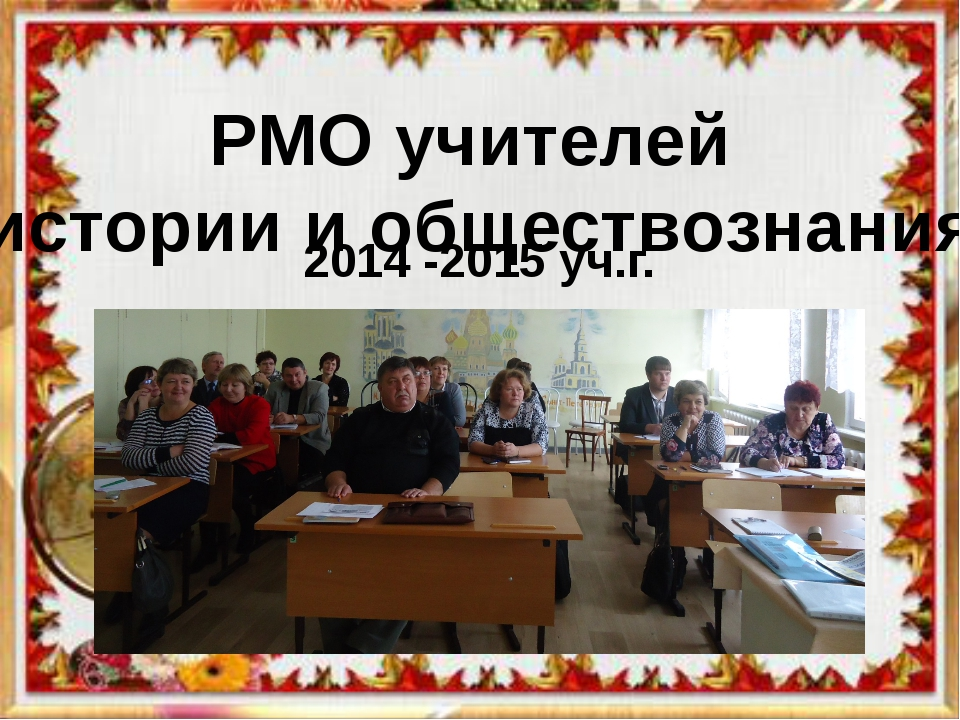 РМО учителей истории и обществознания 2014 -2015 уч.г.