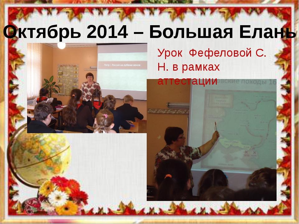 Октябрь 2014 – Большая Елань Урок Фефеловой С. Н. в рамках аттестации