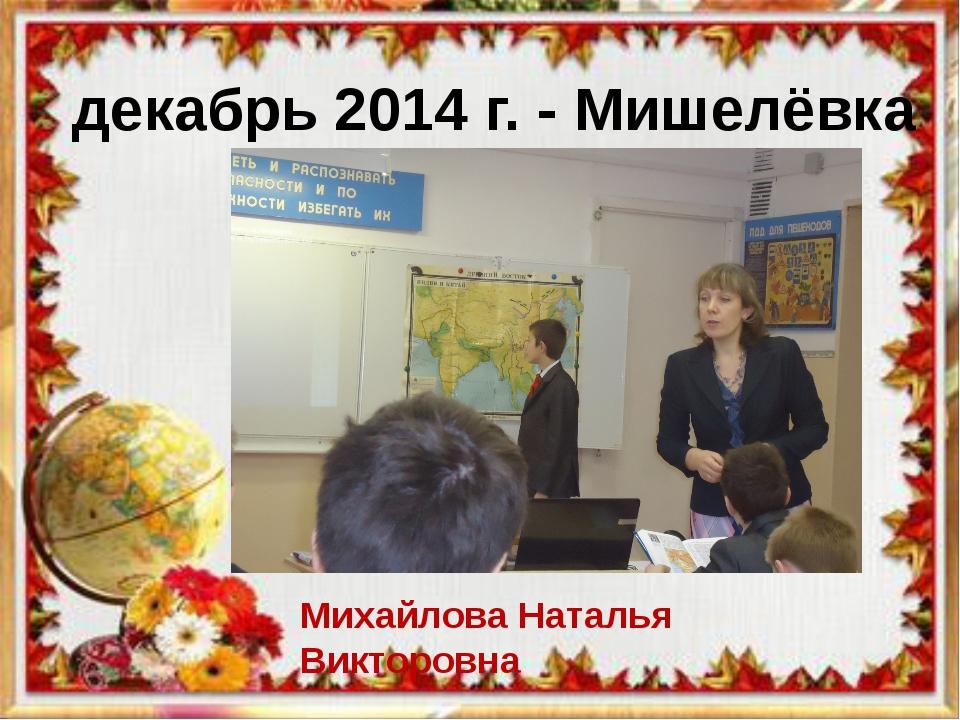 декабрь 2014 г. - Мишелёвка Михайлова Наталья Викторовна