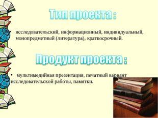 исследовательский, информационный, индивидуальный, монопредметный (литература