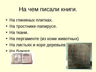 На чем писали книги. На глиняных плитках. На тростнике-папирусе. На ткани. На