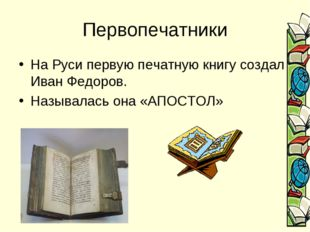 Первопечатники На Руси первую печатную книгу создал Иван Федоров. Называлась
