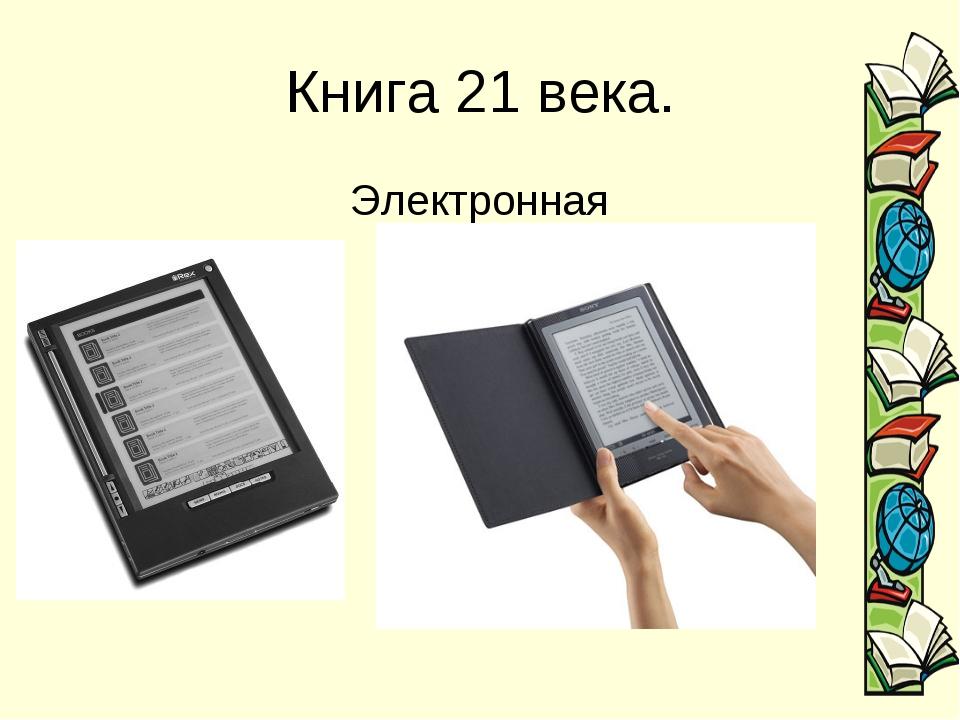 Книга 21 века. Электронная