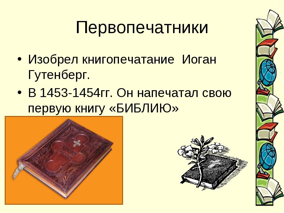 Первопечатники Изобрел книгопечатание Иоган Гутенберг. В 1453-1454гг. Он напе...