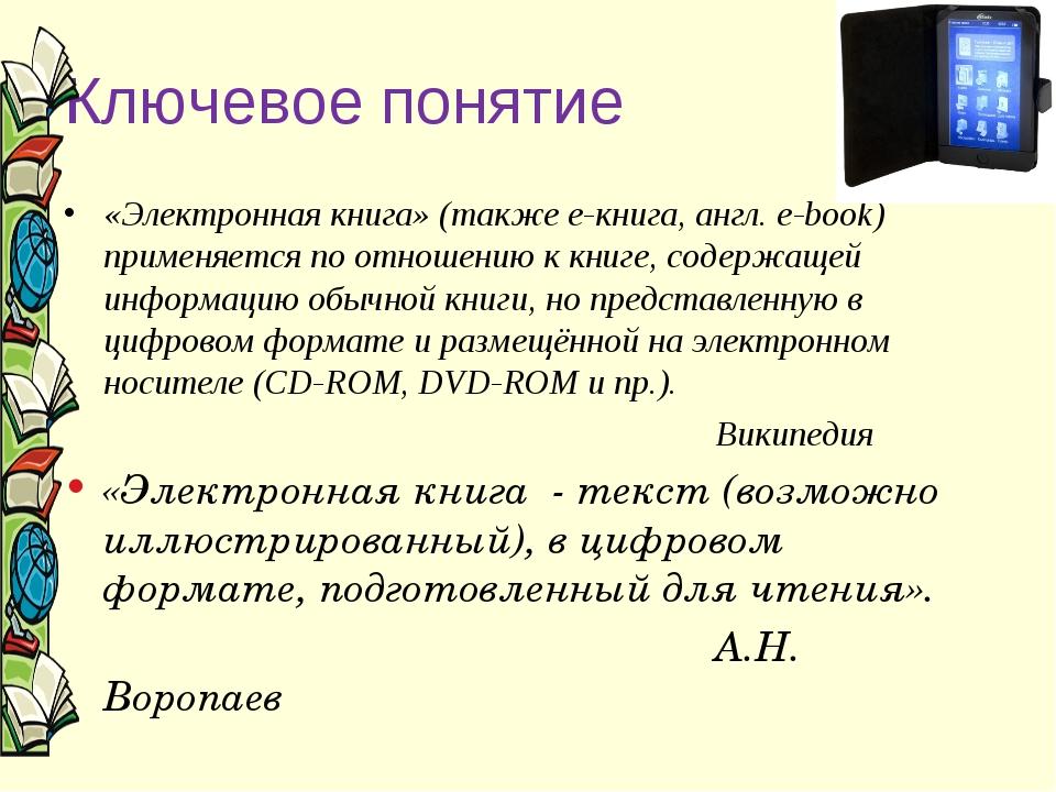 Ключевое понятие «Электронная книга» (также e-книга, англ. e-book) применяетс...