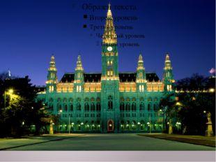Столица Австрии – Вена.