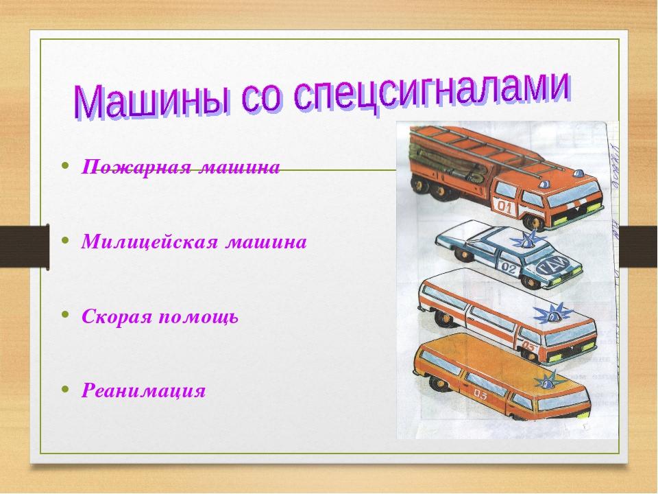 Пожарная машина Милицейская машина Скорая помощь Реанимация