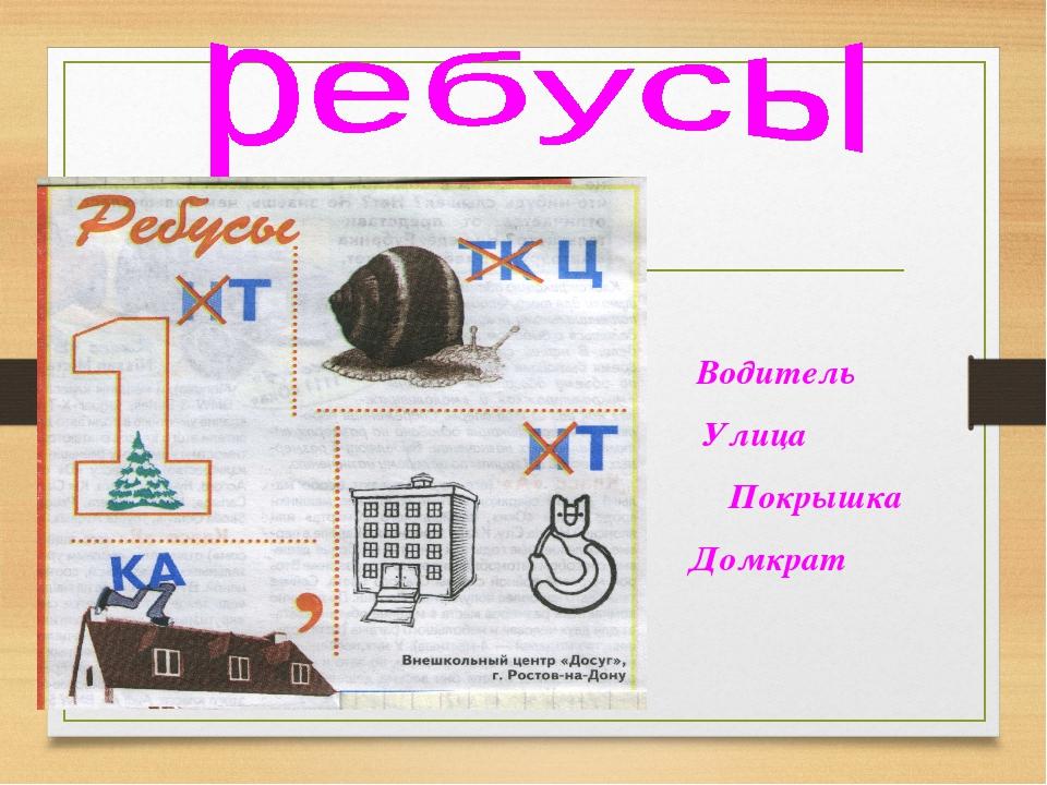 Водитель Улица Покрышка Домкрат
