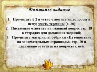 Домашнее задание Прочитать § 2 и устно ответить на вопросы к нему; учить терм