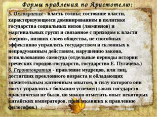 Формы правления по Аристотелю: 5. Охлократия - власть толпы; состояние власти
