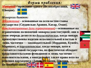 Формы правления: Монархия - правление одного (Великобритания, Швеция). Монарх
