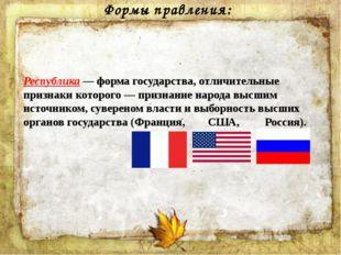 Формы правления: Республика — форма государства, отличительные признаки котор