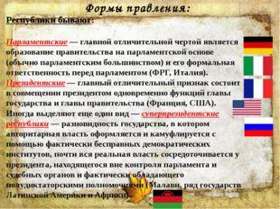 Формы правления: Республики бывают: Парламентские — главной отличительной чер