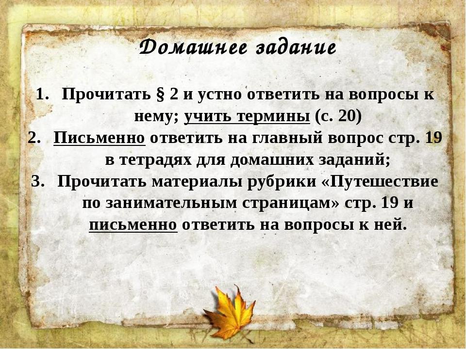 Домашнее задание Прочитать § 2 и устно ответить на вопросы к нему; учить терм...