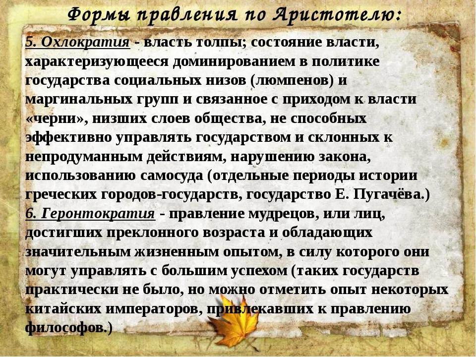 Формы правления по Аристотелю: 5. Охлократия - власть толпы; состояние власти...