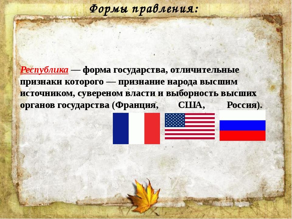 Формы правления: Республика — форма государства, отличительные признаки котор...