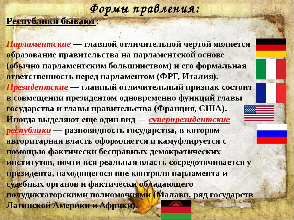 Формы правления: Республики бывают: Парламентские — главной отличительной чер...