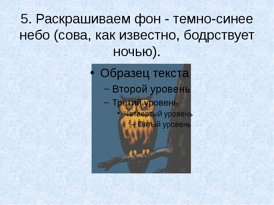5. Раскрашиваем фон - темно-синее небо (сова, как известно, бодрствует ночью).