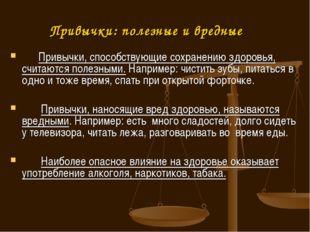 Привычки: полезные и вредные Привычки, способствующие сохранению здоровья, с