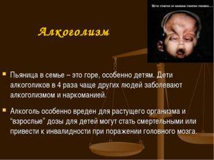 Алкоголизм Пьяница в семье – это горе, особенно детям. Дети алкоголиков в 4 р
