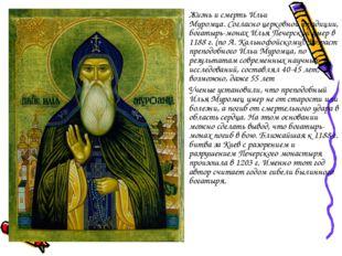 Жизнь и смерть Ильи Муромца.Согласно церковной традиции, богатырь-монах Илья
