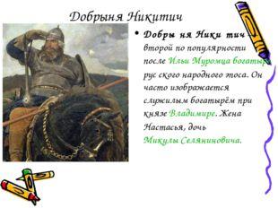 Добрыня Никитич Добры́ня Ники́тич— второй по популярности послеИльи Муромца