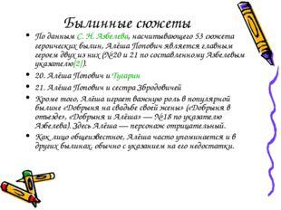 Былинные сюжеты По данным С. Н. Азбелева, насчитывающего 53 сюжета героически