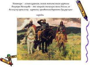 """""""Богатыри"""" - самая крупная, самая значительная картина Виктора Васнецова – эт"""