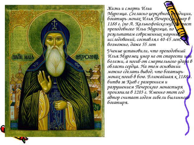 Жизнь и смерть Ильи Муромца.Согласно церковной традиции, богатырь-монах Илья...