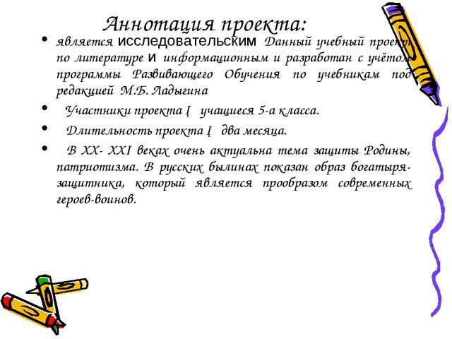 Аннотация проекта: является исследовательским Данный учебный проект по литера...