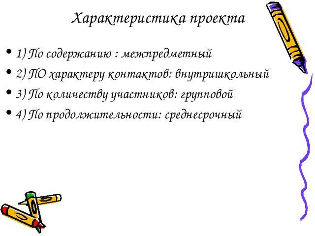 Характеристика проекта 1) По содержанию : межпредметный 2) ПО характеру конта...