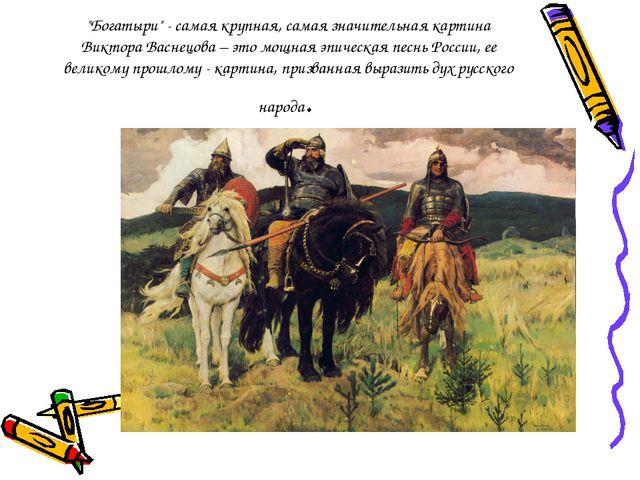 """""""Богатыри"""" - самая крупная, самая значительная картина Виктора Васнецова – эт..."""
