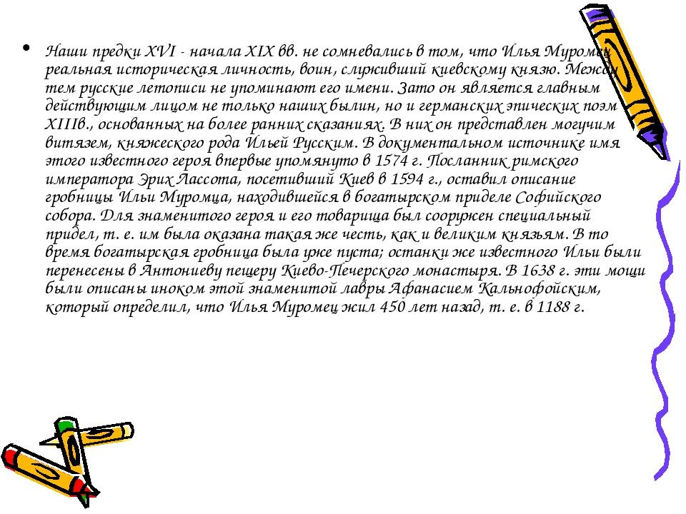 Наши предки XVI - начала XIX вв. не сомневались в том, что Илья Муромец - ре...
