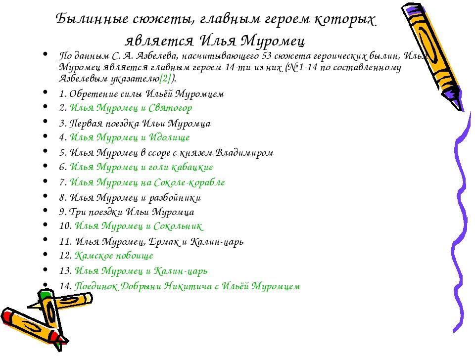 Былинные сюжеты, главным героем которых является Илья Муромец По данным С.А....