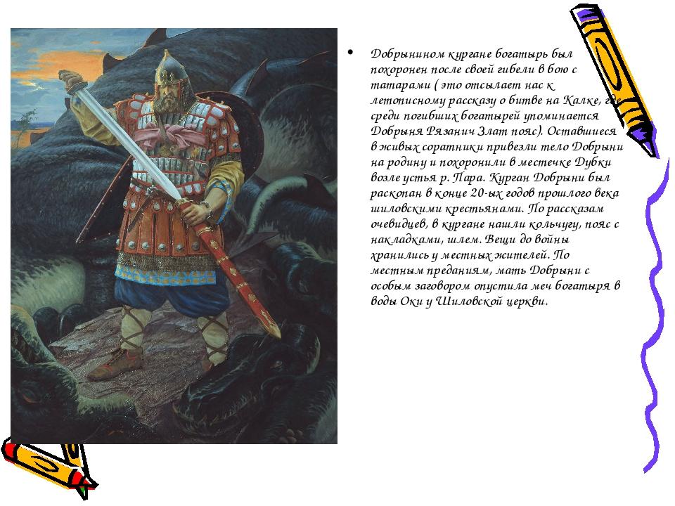 Добрынином кургане богатырь был похоронен после своей гибели в бою с татарами...