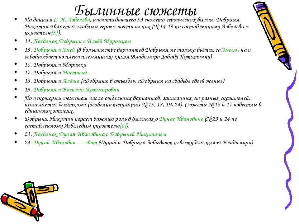 Былинные сюжеты По даннымС.Н.Азбелева, насчитывающего 53 сюжета героически...