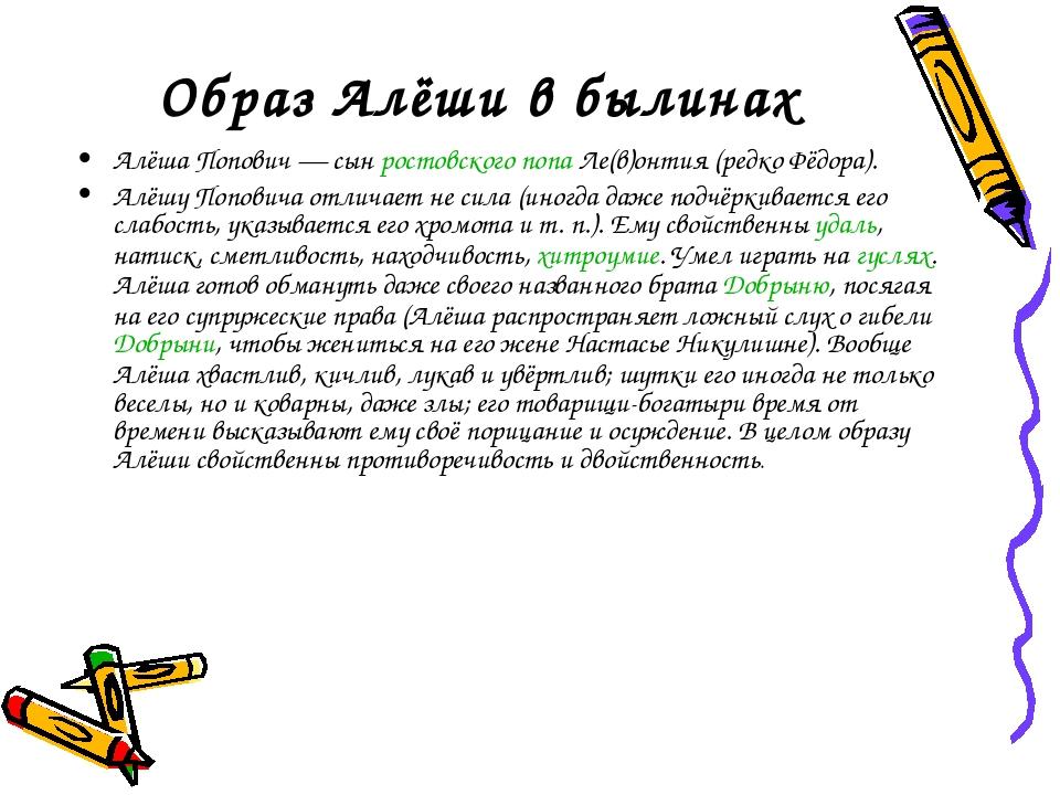 Образ Алёши в былинах Алёша Попович— сын ростовского попа Ле(в)онтия (редко...