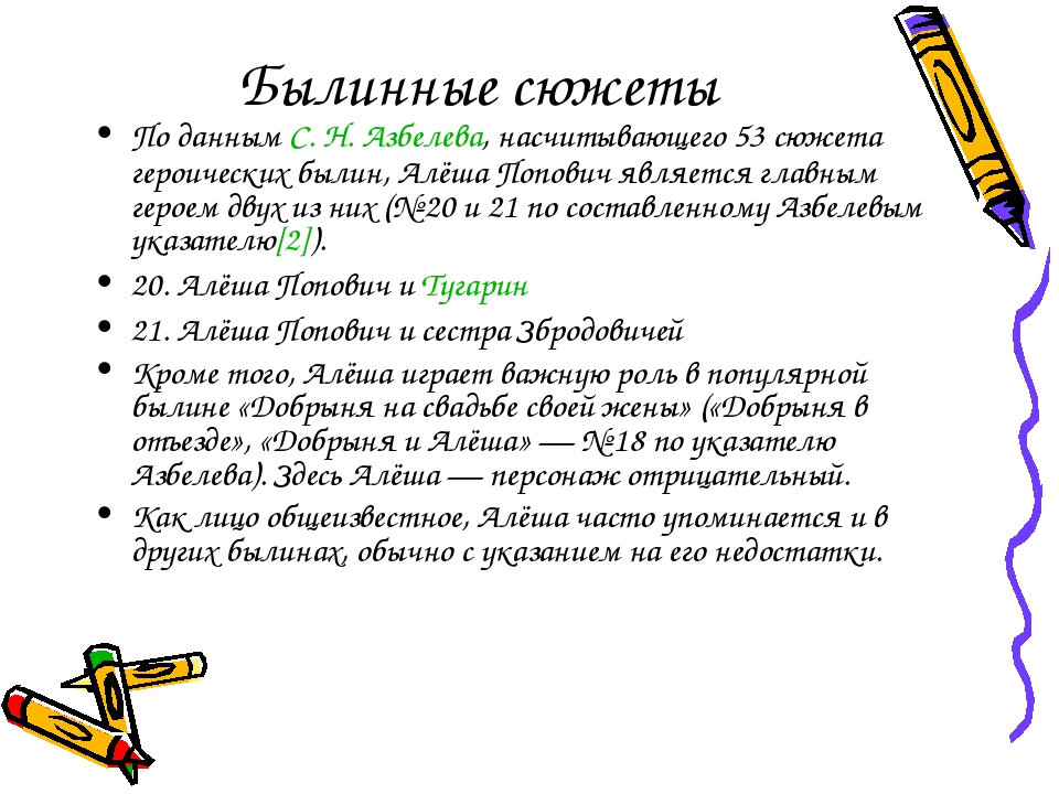 Былинные сюжеты По данным С. Н. Азбелева, насчитывающего 53 сюжета героически...