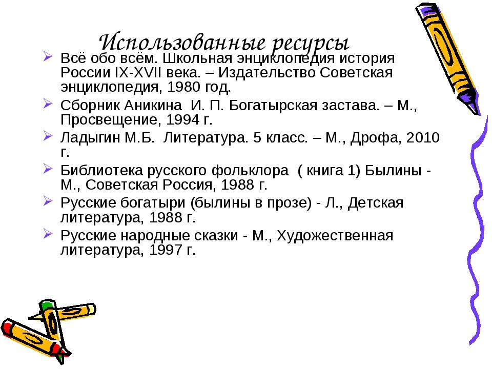 Использованные ресурсы Всё обо всём. Школьная энциклопедия история России IX-...